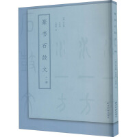 篆书石鼓文三种 西泠印社出版社