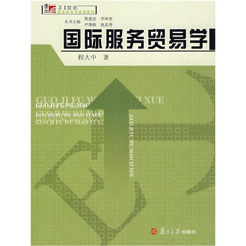 国际服务贸易学