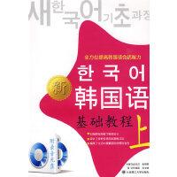 新韩国语基础教程(上)(含光盘)