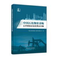中国石化物资采购公开招标论坛优秀论文集