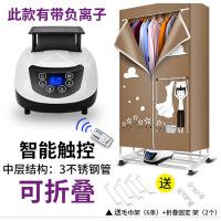 毛巾烘干机烤衣服婴儿尿布风干器烘衣物家用轰乾拱哄洪衣柜干衣机 遥控折叠棕 升级版