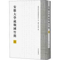 安徽大学藏战国竹简(1) 百家出版社