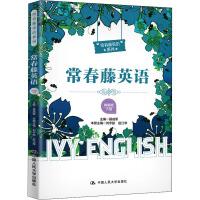 常春藤英语 六级 精编版 中国人民大学出版社