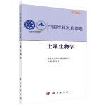 中国学科发展战略・土壤生物学