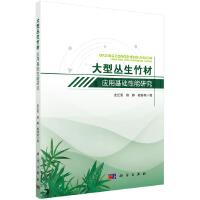 大型丛生竹材应用基础性能研究――以巨龙竹和甜龙竹为例