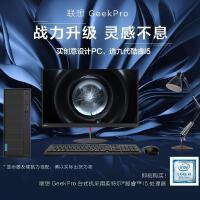 联想电脑GeekPro设计师游戏台式主机(I5-9400 8G 1T+256G GTX1660Ti ),联想台式机主机