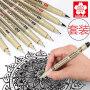 日本樱花针管笔套装漫画设计手绘草图笔绘图描图笔勾线针管笔