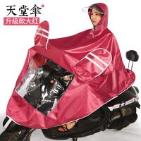 【】天堂时尚风雨衣防风耐磨透气雨披电动车雨披男女通用 XXXXL