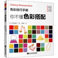 你不懂色彩搭配 辽宁科学技术出版社
