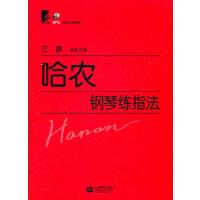 哈农钢琴练指法(附MP3)