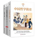 中国哲学大全(中国哲学简史+中国哲学简史+中国哲学史大纲。数千年中国哲学的全面展示,从《周易》到王阳明的详细解读,思考社会,思考人生,完善自我,从容面对工作与生活)