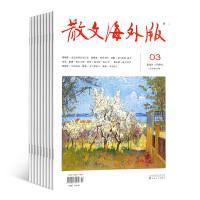 散文杂志海外版 外国文学期刊杂志图书2018年8月起订全年订阅 杂志铺