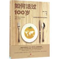 如何活过100岁:世界很长寿地区的吃法与活法 (美)丹・比特纳(Dan Buettner) 著;邓峰 译