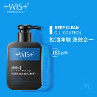 【买一送一】WIS男士洗面奶祛痘控油收缩毛孔补水洁面乳护肤化妆品深层清洁男