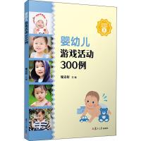 婴幼儿游戏活动300例 复旦大学出版社