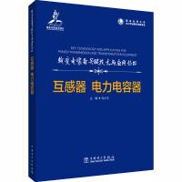 互感器 电力电容器 中国电力出版社