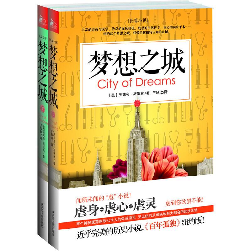 梦想之城(上下册)(近乎完美的历史小说,《百年孤独》纽约版!)