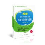 2019护士执业资格考试-主管护师资格考试历年考点精析与避错(2019年)