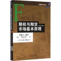 期权与期货市场基本原理(原书第8版) (加)约翰 C.赫尔(John C.Hull) 著;王勇,袁俊,韩世光 译