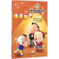 快乐阳光:第五届中国少年儿童歌曲卡拉OK电视大赛歌曲61首 大赛艺术委员会 编选