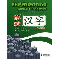 【旧书二手书9成新】 体验汉字:入门篇9787040267549 高等教育出版社