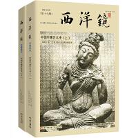 西洋镜:中国早期艺术史 广东人民出版社有限公司