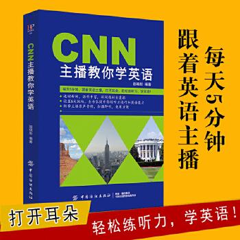 CNN主播教你学英语(pdf+txt+epub+azw3+mobi电子书在线阅读下载)