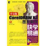 中文版CoreIDRAW X3图形制作快学易通(含盘)