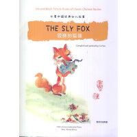 水墨中国经典幼儿故事绘本系列:狡猾的狐狸(对英对照)