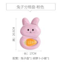 儿童餐盘分格盘卡通宝宝分隔水果盘陶瓷餐具创意兔碗盘子家用wk-119