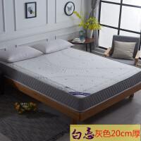 席梦思弹簧床垫20cm厚1.5m床经济型软硬两用1.8米椰棕海绵垫1.2米定制 白恋灰色20cm厚 - 无弹簧柔软款