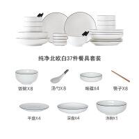 碗碟套装家用简约欧式自由组合6人小清新北欧风格餐具碗盘筷套装 北欧灰36件套(8人用)