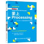 爱上Processing Steam&创客教育初学指南 全新彩图第2版