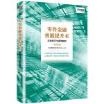 零售金融效能提升术:实战技巧与案例解析(课程版)