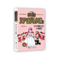 白雪公主小剧团/淘气包马小跳系列(典藏升级版) 浙江少年儿童出版社