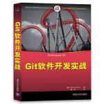 【新书店直发】Git软件开发实战 [美]Brent Laster 蒲成 清华大学出版社 9787302479918