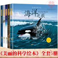 美丽的科学绘本(共5册)海洋之歌 侏罗纪公园 太空我来啦 时间慢点儿走 改变世界的灵感 0-6岁儿童科学启蒙绘本 自然百