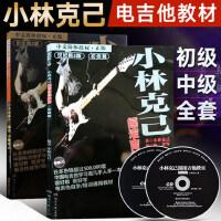 小林克己电吉他教程教材书籍 全套初级篇中级篇 小林克已摇滚电吉他伴奏教室 SOLO主音节奏重金属吉它书籍 初学入门自学