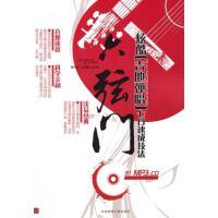 【二手旧书九成新】六弦门:炫酷吉他弹唱七日速成技法+CD978756440700