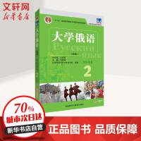 东方大学俄语(新版) 2 学生用书 外语教学与研究出版社