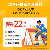 北京工业大学883思想政治教育基本原理考研精品全套资料 2022年考研 22考研 一般包含考纲考点讲解 考试教材大纲 复