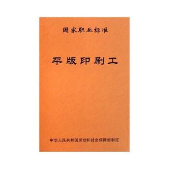 平版印刷工(国家职业标准)