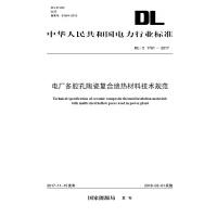 DL/T 1761―2017 电厂多腔孔陶瓷复合绝热材料技术规范