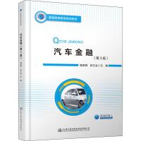 汽车金融(第3版) 人民交通出版社
