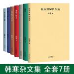 韩寒杂文集全套共7册 我所理解的生活+青春+杂的文+通稿2003+可爱的洪水猛兽+零下一度+就这么漂来漂去 韩寒的作品集