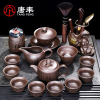 唐丰紫砂功夫茶具礼品盒浮雕泡茶壶家用中式陶瓷整套现代办公喝茶