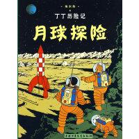 丁丁历险记・月球探险