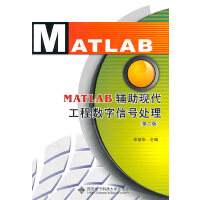 MATLAB辅助现代工程数字信号处理(第2版)
