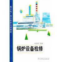 地方电厂岗位检修培训教材 锅炉设备检修