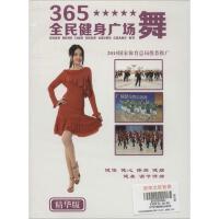 (1DVD)365全民健身广场舞 精华版(精华版)